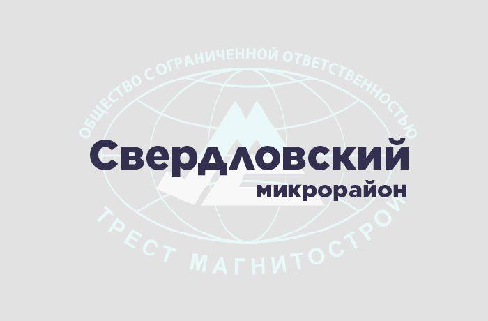 Крышки Нижний Тагил Свердловский Монтажная область 1